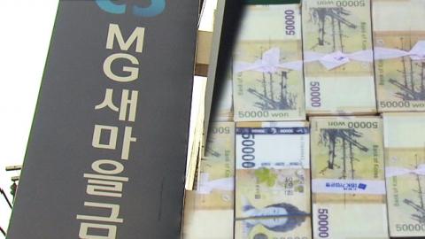 5만 원권 위조지폐 1,300여 장 발견…무슨 일?