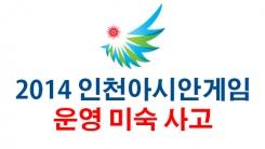 [인포뉴스] 인천AG, 운영 미숙 잇단 사고…'눈살'