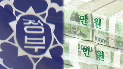 중앙정부 채무 500조 원 돌파…역대 최고