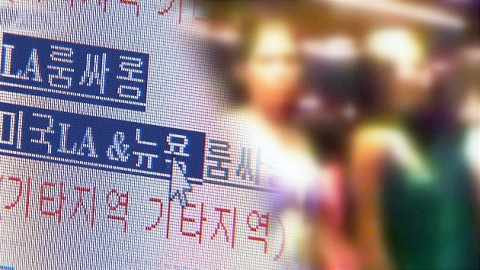 성매매 관광·아가씨 수출…한국의 부끄러운 민낯