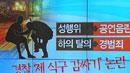 '나체 음란행위' 남녀 경찰관 '봐주기' 논란