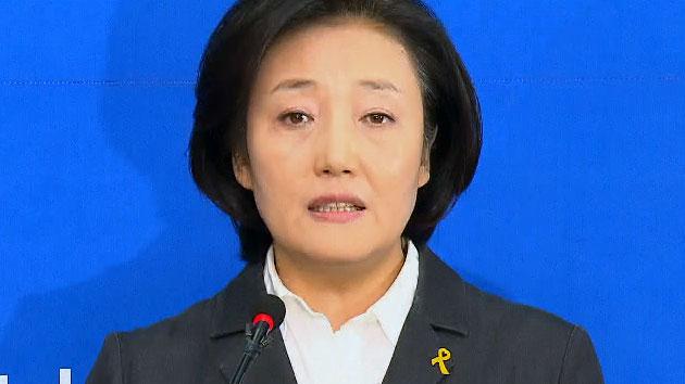 박영선, 원내대표직 사퇴…오늘 오후 본회의