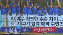 AG 야구 대표팀, 병역 특례 놓고 커지는 논란