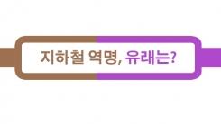 [인포뉴스] 한글 지하철 역명…버티고개, 애오개 무슨 뜻?