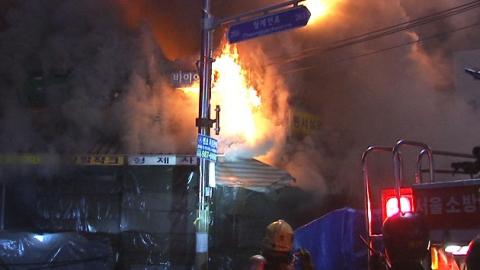 동대문시장 앞 원단 상가 불…점포 17개 불타