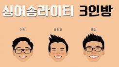 [한컷뉴스] 90년대 싱어송라이터 이적, 유희열, 윤상