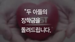 """[한컷뉴스] """"두 아들의 장학금을 돌려드립니다"""""""