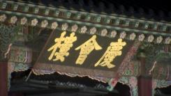 [한컷뉴스] 경복궁 가을 야간 개장 가기 전 확인할 것!