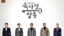 """'속사정쌀롱' 측 """"신해철 상황 지켜보는 중"""""""