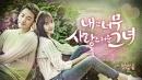 '내그녀' 결방·지연 방송…시청자 불만 폭주