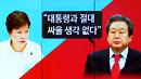 """김무성 """"싸울 생각 없다""""…스타일의 차이?"""