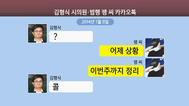 김형식-공범 카톡 공개…'청부 살인' 밝혀질까
