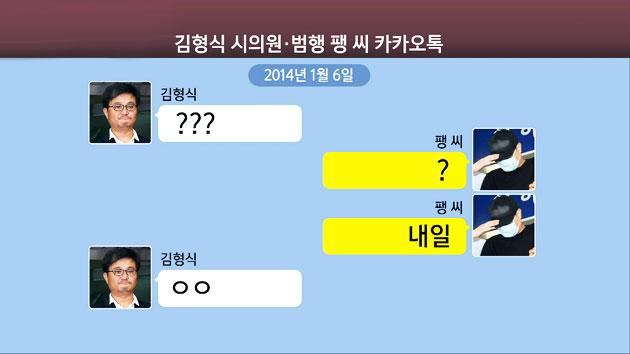 김형식-공범 카톡 공개…같은 내용, 다른 해석