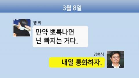 """김형식·팽 씨 카톡 공개…""""들통나면 넌 빠져"""""""