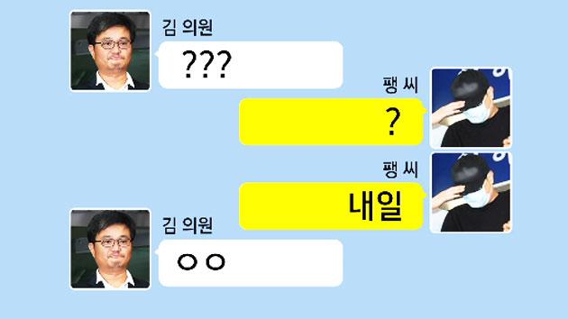 """카톡 추가 공개…""""살인 지시 vs 짜 맞추기"""""""