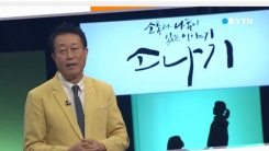 YTN '소나기2' 인생 2막을 멋지고 즐겁게