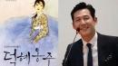 조선 왕조 최후의 황녀 '덕혜옹주' 영화화