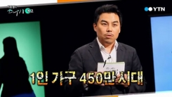 YTN '소나기2' 유쾌한 싱글 라이프란?