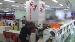 [한컷뉴스] 단통법 한 달…이동전화 가입자 회복세