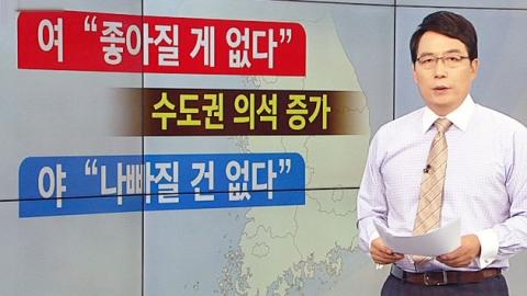선거구 변경 누가 유리?…'정쟁' 예고