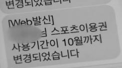 [한컷뉴스] '스포츠바우처' 갑자기 중단…마구잡이식 집행 때문?