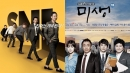 SNL, 직장인 공감 개그 도전…'미생' 패러디