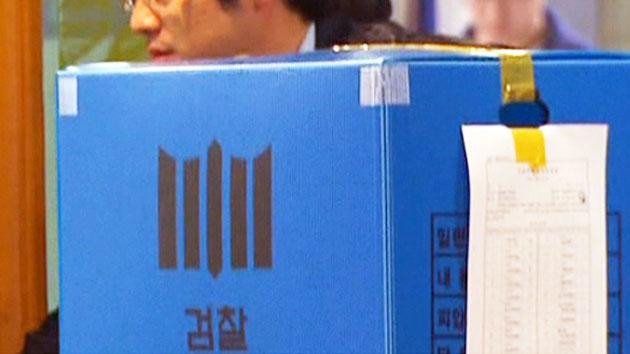 '치협 입법로비' 현역 의원들 줄소환되나?