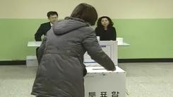 [한컷뉴스] 헌재 판결로 영향 받는 선거구는?