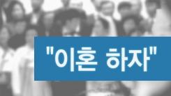 """[한컷] """"우리 이제 갈라서"""" 이혼 사유 TOP5"""