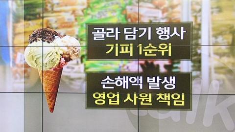 소비자 비양심에 우는 아이스크림 영업사원