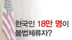 [한컷] 오바마 이민개혁, 한국인 혜택 얼마나?