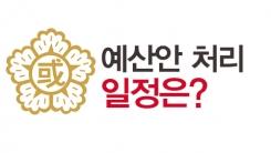 [한컷] 예산안 초읽기 '이번엔 제때 처리될까?'