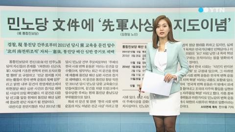 [아침신문 1면] 민노당 지도이념이 선군사상?