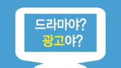[한컷] 속 보이는 드라마 속 '간접광고'