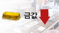 [한컷] 뚝 떨어진 금값 '금 사기 좋은 때?'