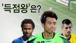 [한컷] 한 경기 남은 K리그 '득점왕 안갯속'
