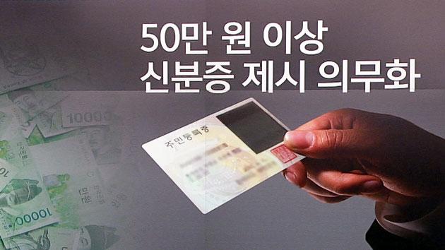 '신분증 주세요'…달라지는 신용카드 제도