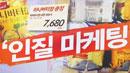 '인질 상품' 된 '허니버터칩', 괴담 등장