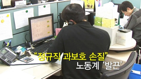 """[60초] 최경환 """"정규직 과보호 심각…손질해야"""""""