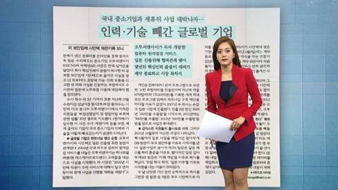 [아침신문 1면] 인력·기술 빼간 글로벌 기업