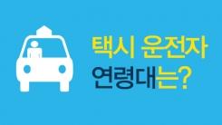 [한컷] '택시도 고령화'…60세 이상 35%