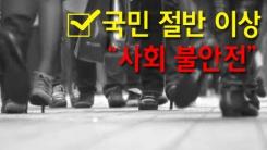 """[한컷]불안에 떠는 대한민국…""""인재 무서워요"""""""