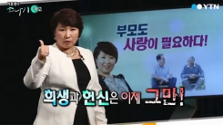 "YTN '소나기2' ""자식 성공이 내 성공이라고?"""