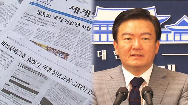 """정윤회 국정개입 보도 파문…靑 """"사실 아니다"""""""
