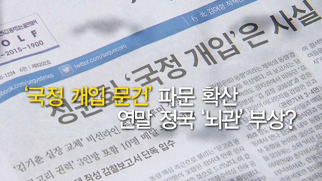 [데일리60초] '정윤회 문건' 파문 확산