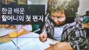 한글 배운 할머니의 첫 편지…누리꾼 울려