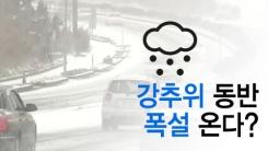 [한컷] 다음주부터 '겨울왕국'…영하 추위에 눈