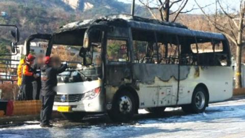 청와대 인근 정차 중이던 관광버스 전소