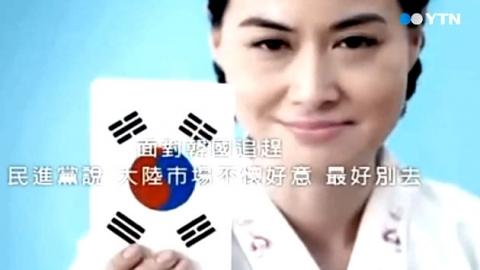 타이완 선거 광고에 웬 '한복 입은 여성'이?