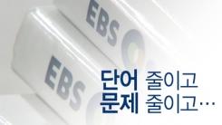 [한컷] EBS 교재, 영단어·수학 문제 줄인다